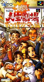 Daibakushou Jinsei Gekijou: Zukkoke Salaryman Hen