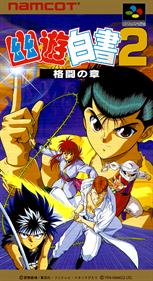 Yuu Yuu Hakusho 2: Kakutou no Shou