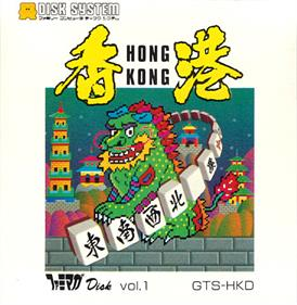 Famimaga Disk Vol. 1: Hong Kong - Box - Front