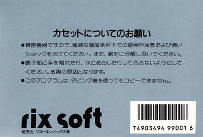 Adventures of Dino Riki - Box - Back