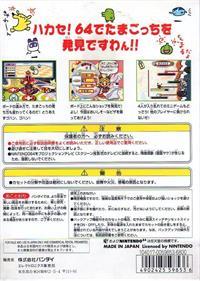 64 de Hakken! Tamagotchi Minna de Tamagotchi World - Box - Back