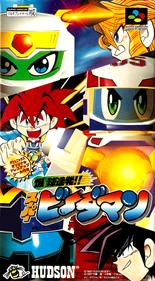 Bakukyuu Renpatsu!! Super B-Daman