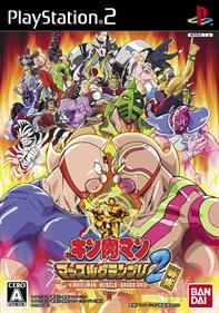 Kinnikuman Muscle Grand Prix 2: Tokumori