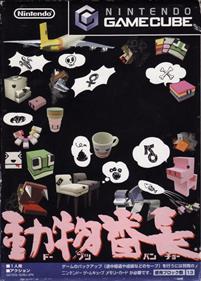 Cubivore: Survival of the Fittest - Box - Front