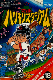 Kyuukyoku Harikiri Stadium: '88 Senshu Shin Data Version