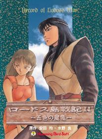 Record of Lodoss War II: Goshiki no Maryuu