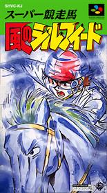 Super Kyousouba: Kaze no Sylphid
