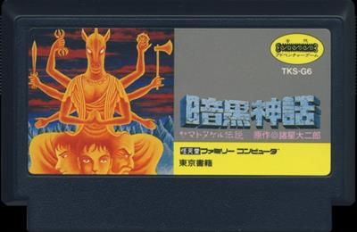 Ankoku Shinwa: Yamato Takeru Densetsu - Cart - Front