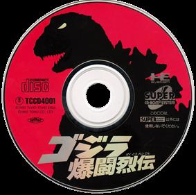 Godzilla Bakutou Retsuden - Disc