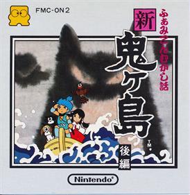 Famicom Mukashibanashi: Shin Onigashima - Kouhen