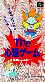 The Shinri Game: Akuma no Kokoroji