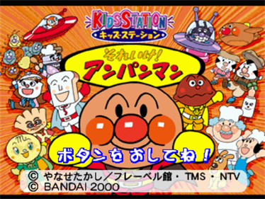 Kids Station: Soreike! Anpanman - Screenshot - Game Title