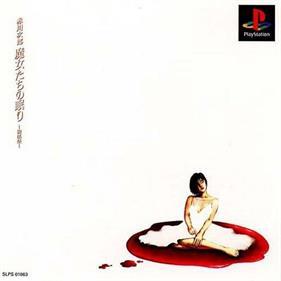 Akagawa Jiro: Majo Tachi no Nemuri: Fukkatsusai