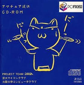 Amateur Teikyou CD-ROM