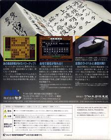 Morita Shougi 64 - Box - Back