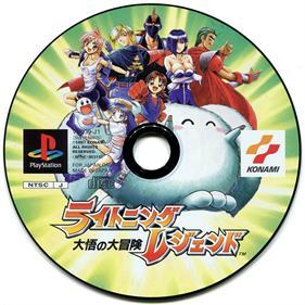 Lightning Legend: Daigo no Daibouken - Disc