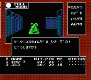 Digital Devil Story: Megami Tensei - Screenshot - Gameplay