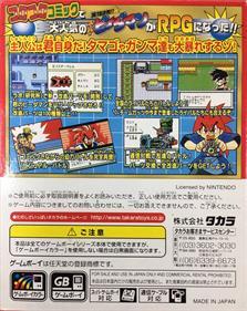 Bakukyuu Renpatsu!! Super B-Daman: Gekitan! Rising Valkyrie!! - Box - Back