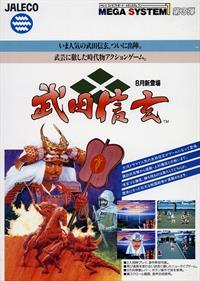 Shingen Samurai-Fighter