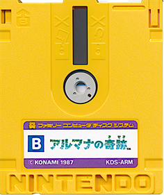 Arumana no Kiseki - Cart - Back