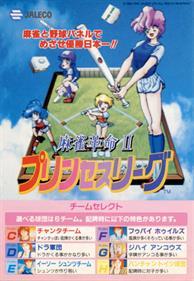 Mahjong Kakumei II: Princess League