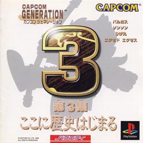 Capcom Generation 3: Dai 3 Shuu Koko ni Rekishi Hajimaru