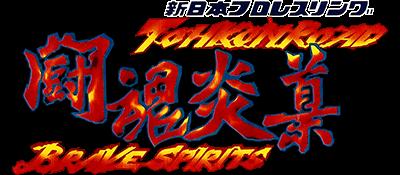 Shin Nippon Pro Wrestling: Toukon Road: Brave Spirits - Clear Logo