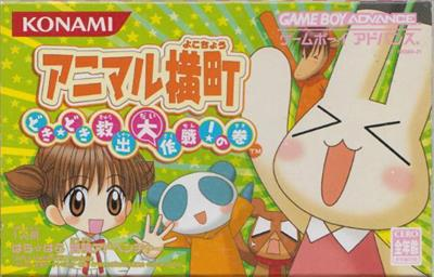 Animal Yokochou: Doki Doki Kyuushutsu Daisakusen! no Maki