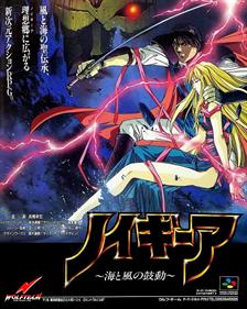 Neugier: Umi to Kaze no Koudou - Advertisement Flyer - Front